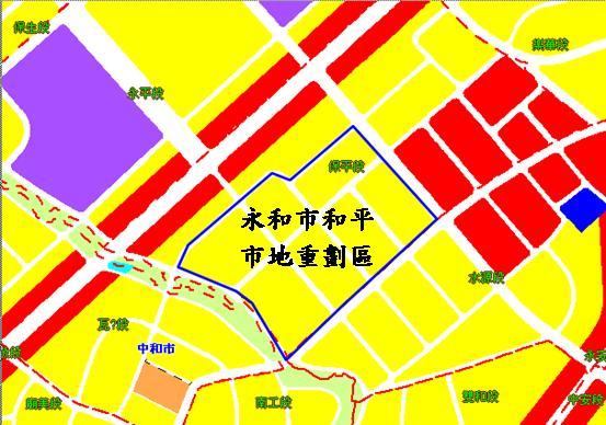 永和和平市地重劃區都市計畫圖