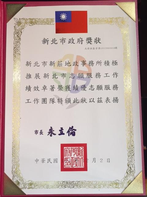 101年獲績優志願服務工作團隊