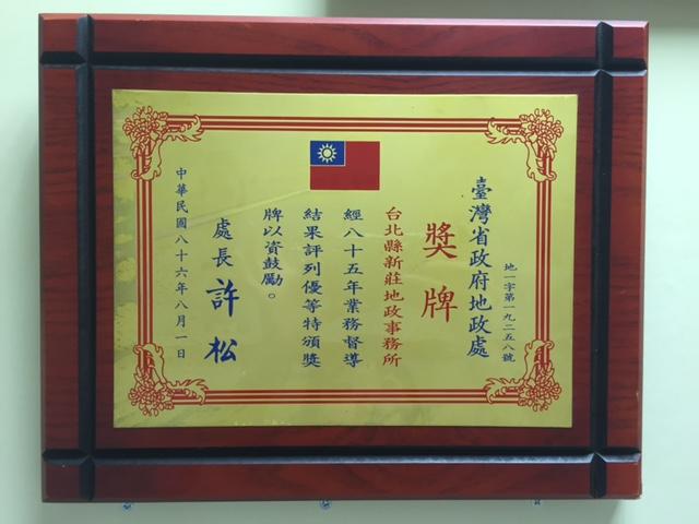 86年台灣省各縣市地政事務所業務考核成績優等(全省第三名)