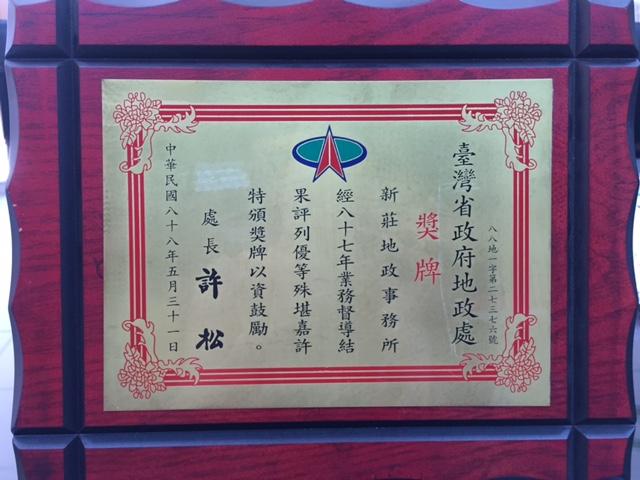 87年台灣省各縣市業務督導考核經評定成績優等