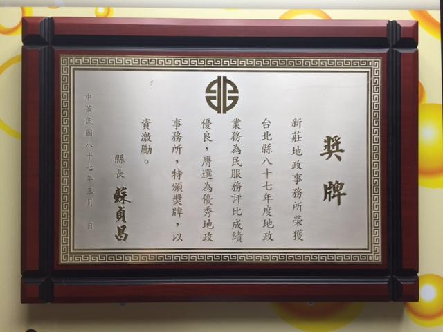 87年獲台北縣地政業務為民服務評比成績優良