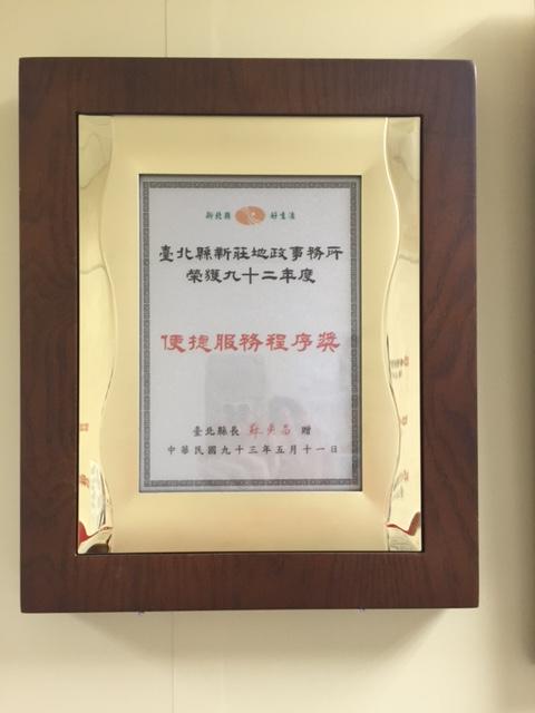 93年獲台北縣政府服務品質獎-便捷服務程序獎