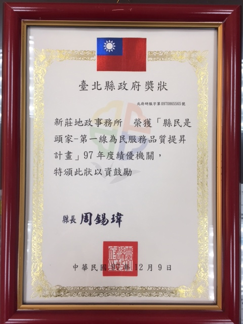 97年「第一線為民服務品質提升計畫」績優機關