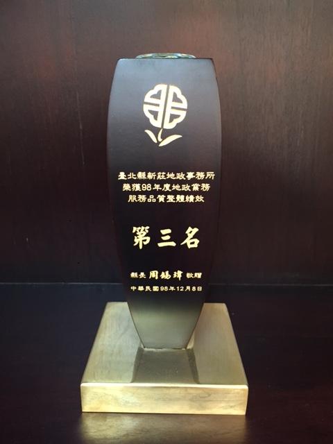 98年獲台北縣地政業務執行整體績效督導考核第3名