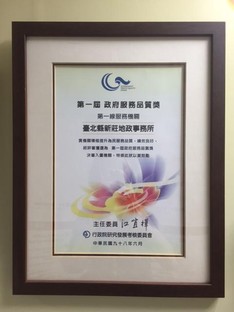 98獲行政院研考會入圍「第一屆政府服務品質獎」入圍第一線服務機關獎