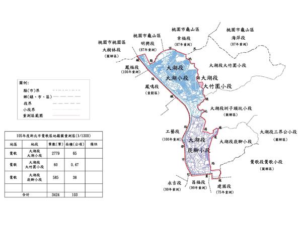 105年度地籍圖重測區範圍圖